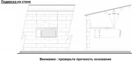 Настенная консоль для СУ ADRIAN-AIR® CLIMA