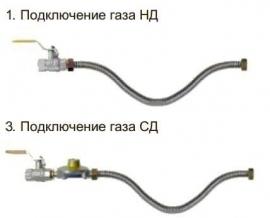 Комплект для подключения к природному газу среднее давление-СД (кран. регулятор давления. подводка гибкая) для инфракрасного обогревателя